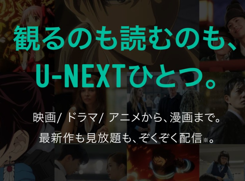 unext(ユーネクスト)
